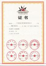 广东省自主创新产品-智能广播主机2011