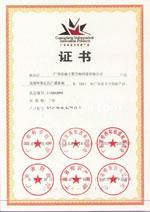 广东省自主创新产品-无线环保公共广播2011