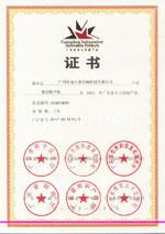广东省自主创新产品-相控阵声柱2011