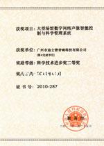 """大型场馆数字网络声像智能控制与科学管理系统获""""科学技术进步奖二等奖""""2011"""
