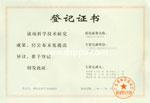 相控阵扬声器系统广东省科技成果登记证书2012