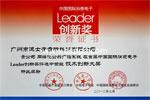 """网络化广播系统获""""中国国际消费电子Leader技术创新奖""""2012-奖杯"""