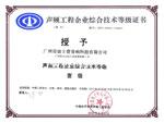 声频工程企业综合技术等级证书-2012-2016