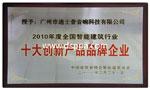 """2010年度全国智能建筑行业""""十大创新产品品牌企业""""-铜牌"""