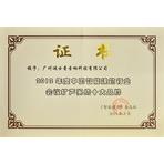 2012年度中国智能建筑行业会议扩声系统十大品牌2013