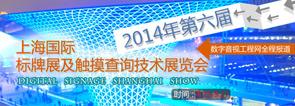 第六屆上海國際數字標牌展專題