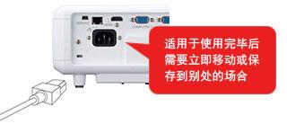 佳能Canon  便携型投影机 LV-S300关机程序