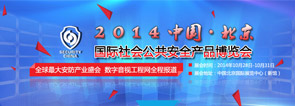 2014北京安博会专题报道
