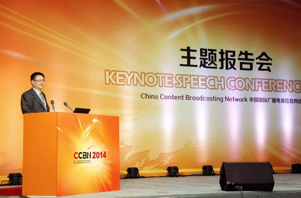 CCBN2014主题报告会成功召开