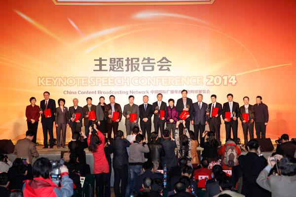 """CCBN2014主题报告会成功召开——会上还颁发了""""第十三届中国电子学会广播电视科学技术奖"""""""