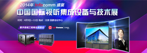 InfoComm2014展会专题