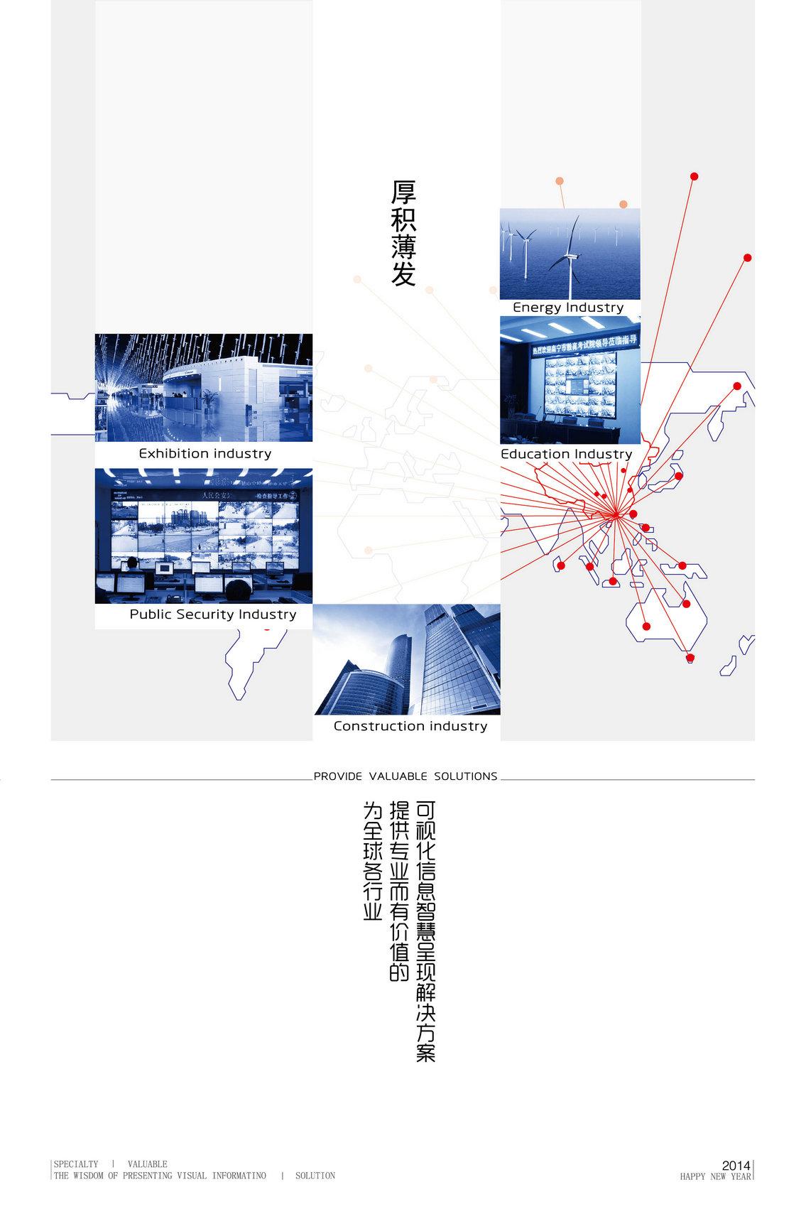深圳爱特天翔科技有限公司概况