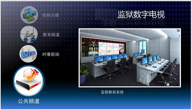 光大視訊監獄數字電視教育系統解決方案