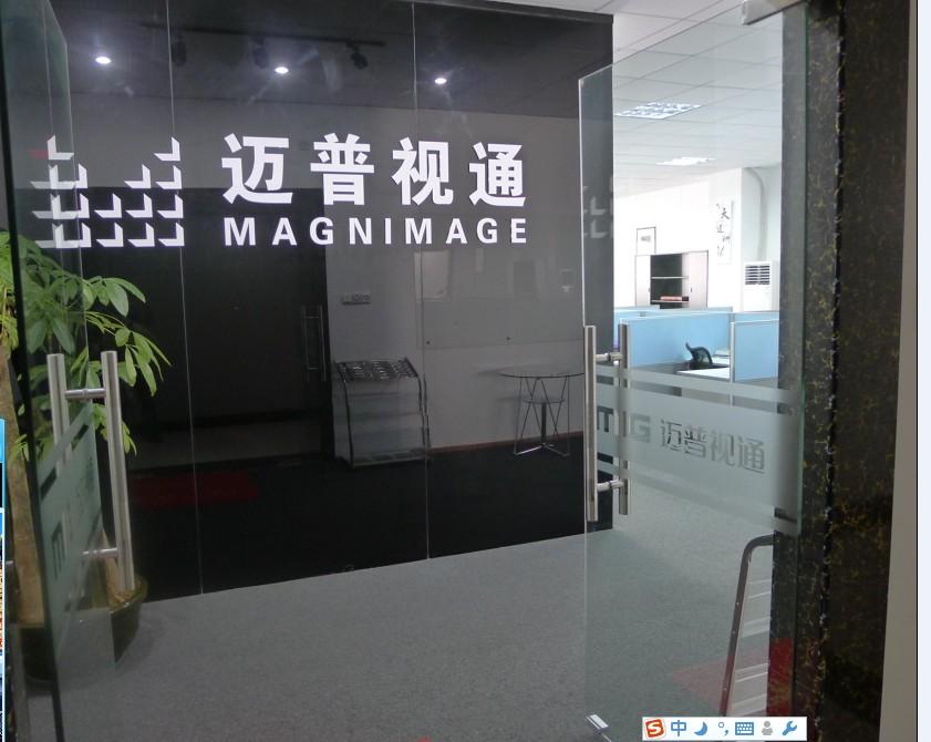 深圳市迈普视通科技有限公司(迈普视通Magnimage)概况——办公室