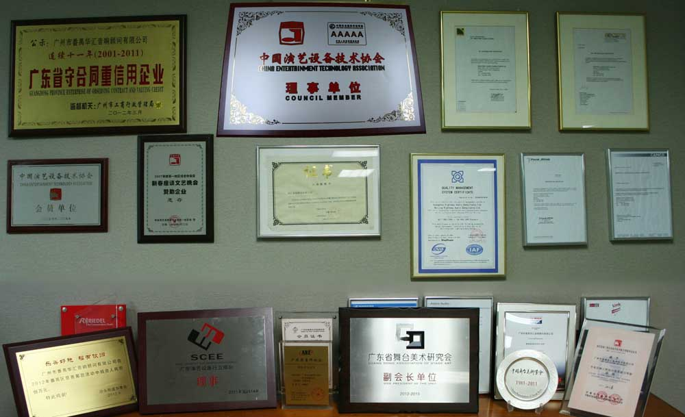 广州华汇音响顾问有限公司简况――公司荣誉