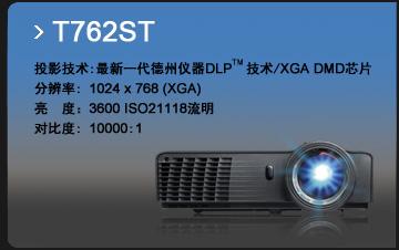 奥图码Optoma 短焦投影机 T762ST 性能特征