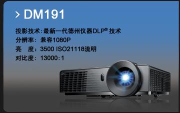 奥图码Optoma 投影机    DM191性能特征