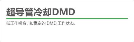 丽讯VIVITEK  专业工程投影机 DU9000冷却技术