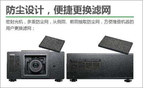 丽讯VIVITEK  专业工程投影机 DU9000防尘技术