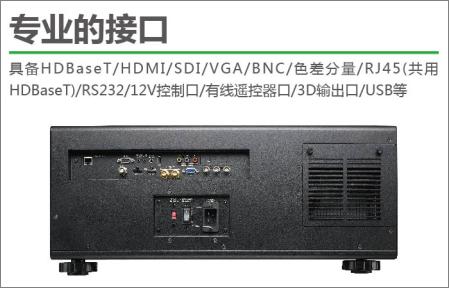 丽讯VIVITEK  专业工程投影机 DU9000接口连接