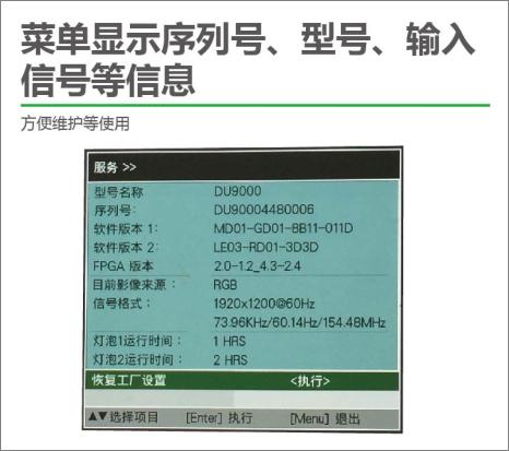 丽讯VIVITEK  专业工程投影机 DU9000操作方式方法