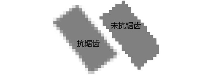 图像校正技术-抗锯齿功能