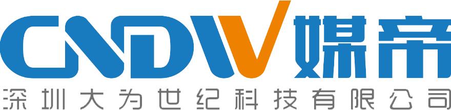 深圳大为世纪科技有限公司(媒帝CNDW)——商标LOGO