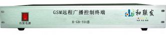 和联发 GSM远程广播产品  H-GB-YO1B产品照片