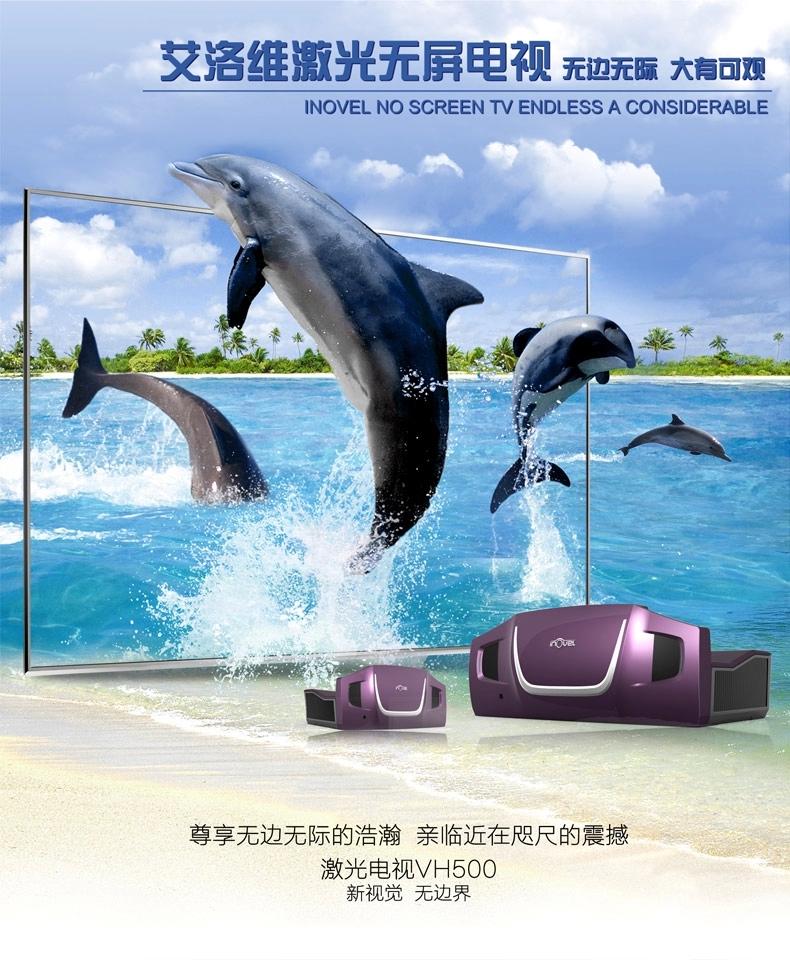 艾洛维inovel 家用激光无屏电视投影机 VH400+性能特征