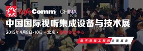 2015北京infocomm专题报道