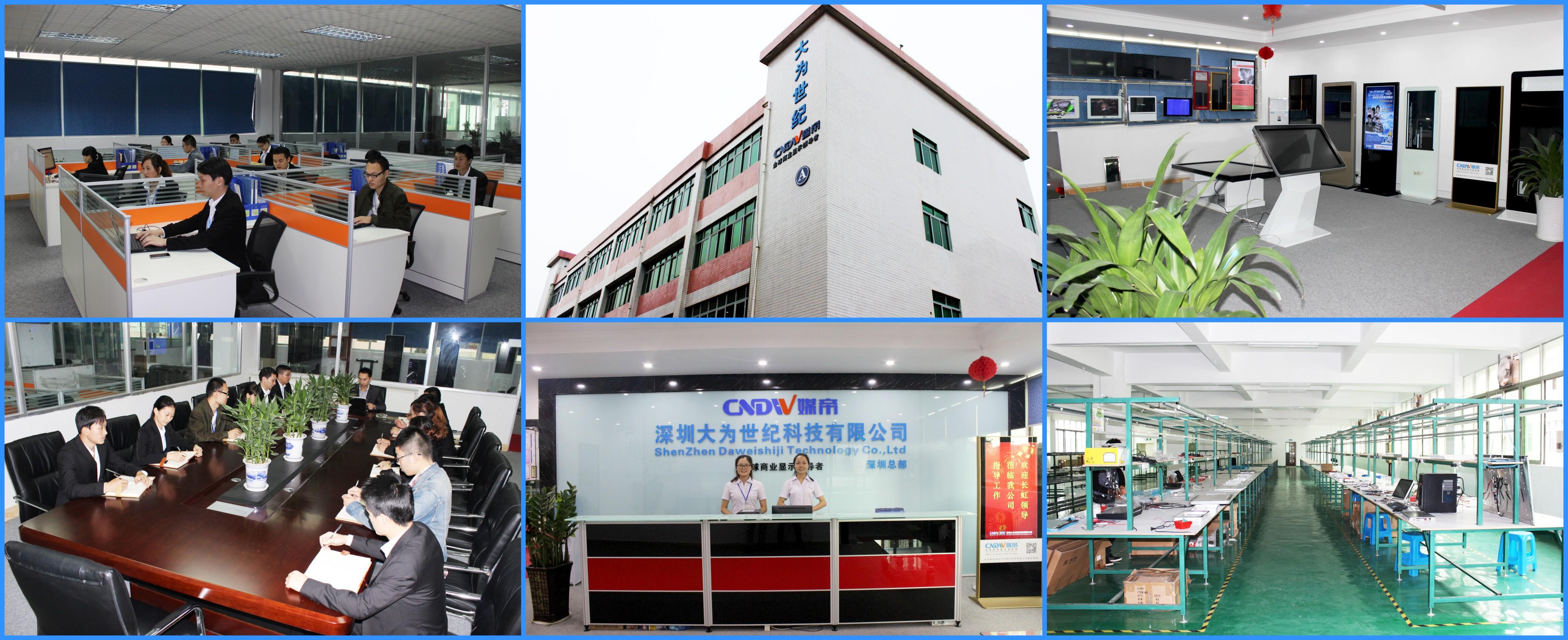 深圳大为世纪科技有限公司(媒帝CNDW)简况——办公室