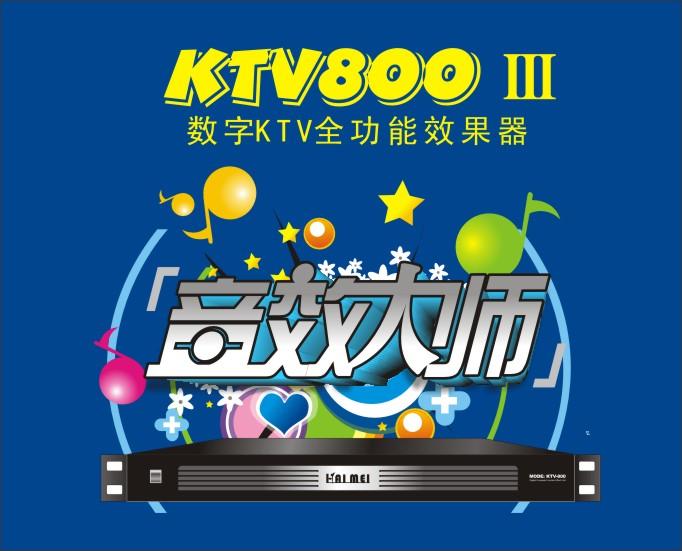 海媚HAIMEI  云K智K联网音频处理器  EX-8新能特征