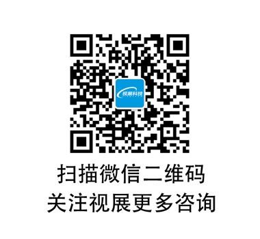 上海视展科技有限公司(视展Viewshow)联系方式方法——二维码