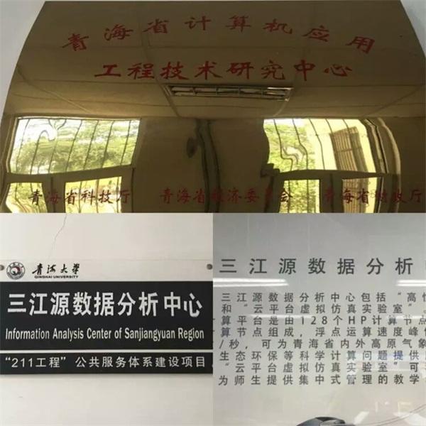 东方久瑞拼接大屏进驻青海大学三江源数据分析中心