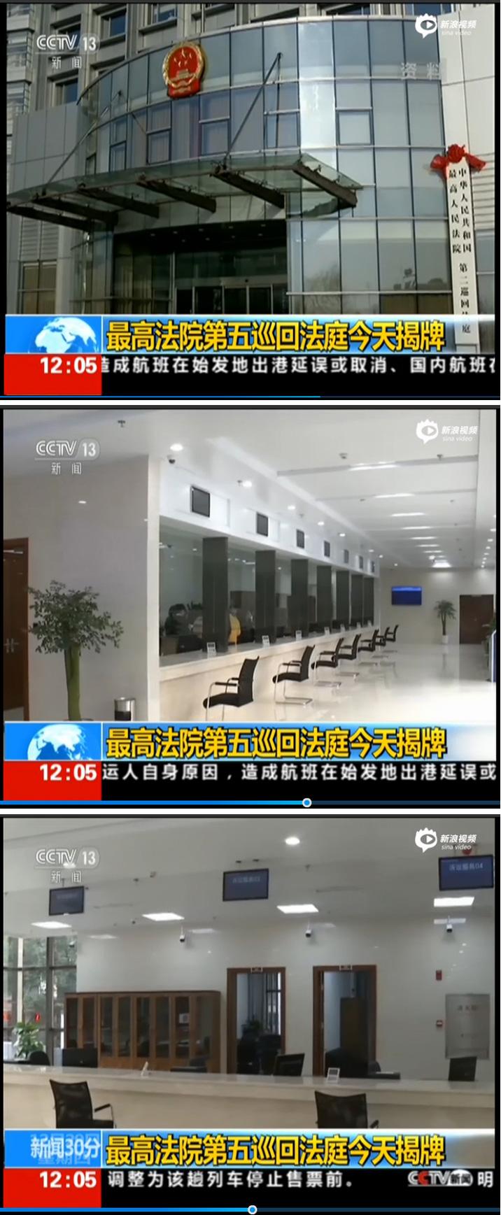 媒体报道最高人民法院重庆第五巡回法庭应用来邦排队机产品视频截图