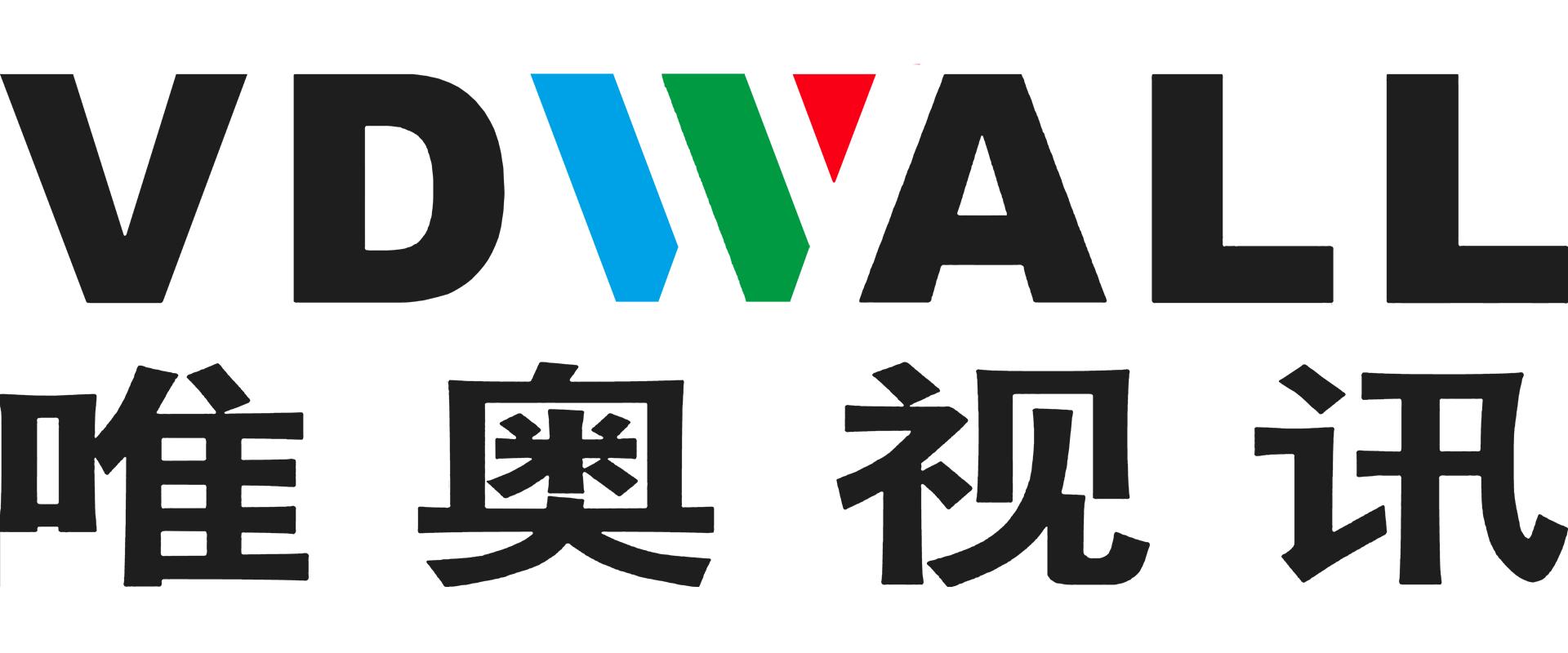 深圳市唯奥视讯技术有限公司(唯奥视讯VDWALL)简况——唯奥视讯VDWALL产品品牌商标LOGO标志
