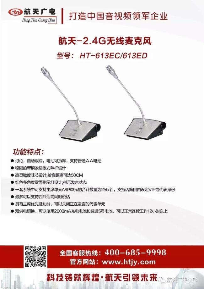 中国航天广电手拉手会议扩声系统成功应用安徽蚌埠市大黄鱼通讯公司