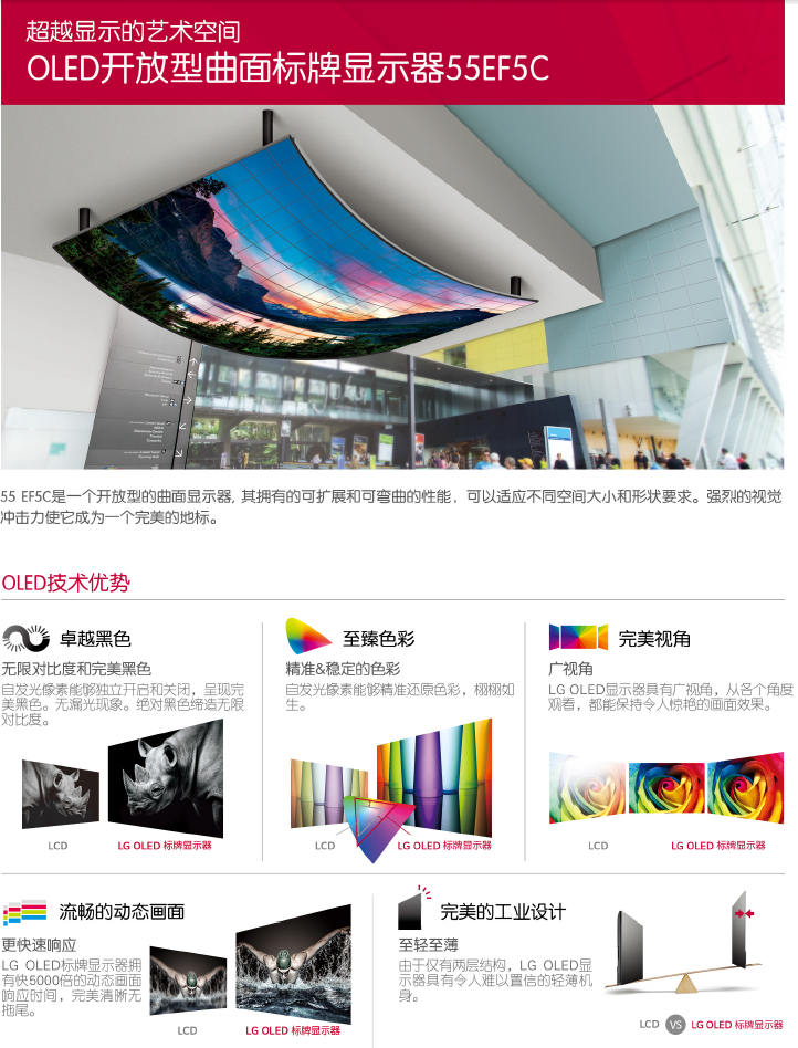 LG OLED开放型曲面显示器 55EF5C 详细介绍