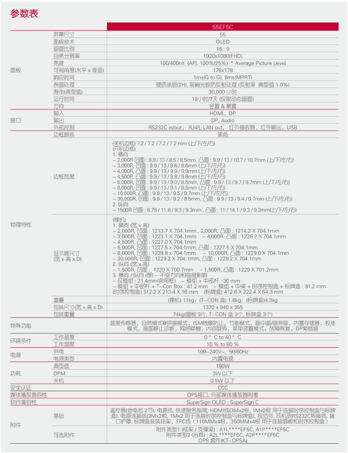 LG OLED开放型曲面显示器 55EF5C 产品参数:2