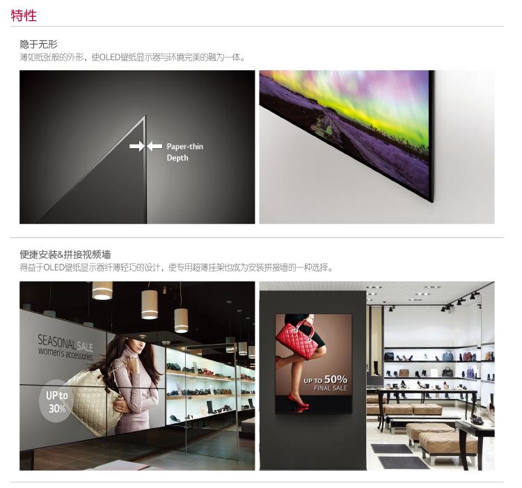 LG OLED壁纸型标牌显示器 55EJ5C 详细介绍