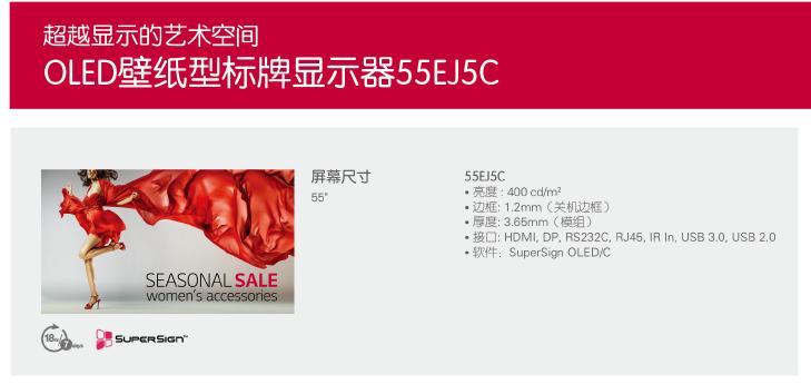 LG OLED壁纸型标牌显示器 55EJ5C产品参数