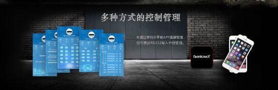 艾索电子推出4A+远程会议一体机 一切为AUTO而生