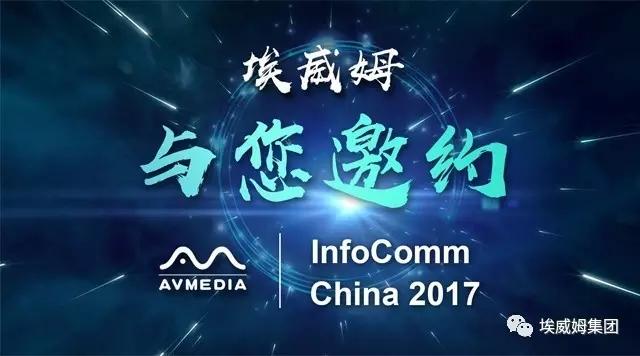 埃威姆Infocomm 2017:虚拟与智能交互,创新开启炫酷新体验