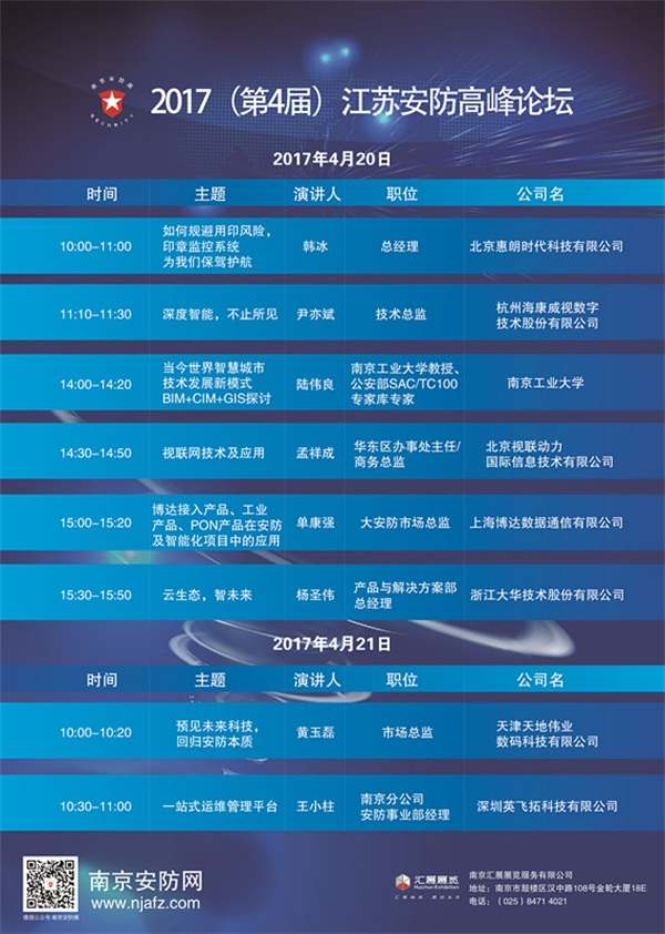 有您更精彩, 2017南京安防展&高峰论坛(4月20-22日), 期待您来!