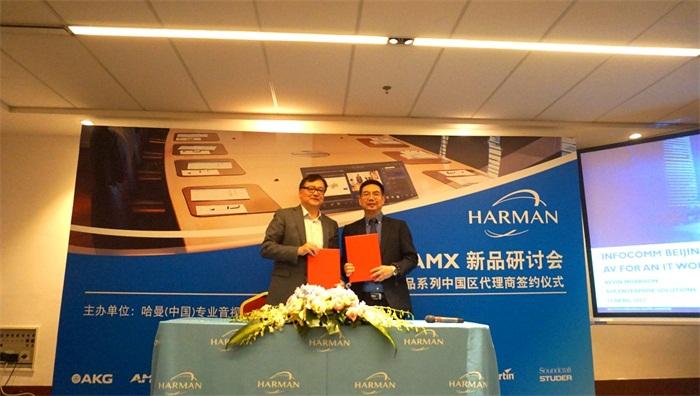 与哈曼(HARMAN)携手!鸿合科技签约SVSi、DVX系列产品中国区总代理