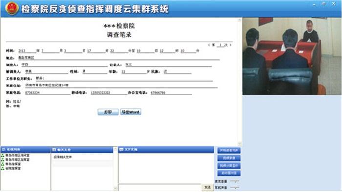 检察院视频指挥调度系统提高协作工作效率