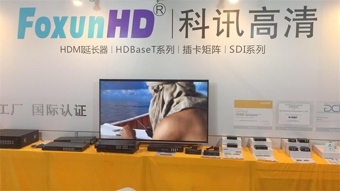 科讯高清品牌亮相北京infocomm展 引得爆棚人气