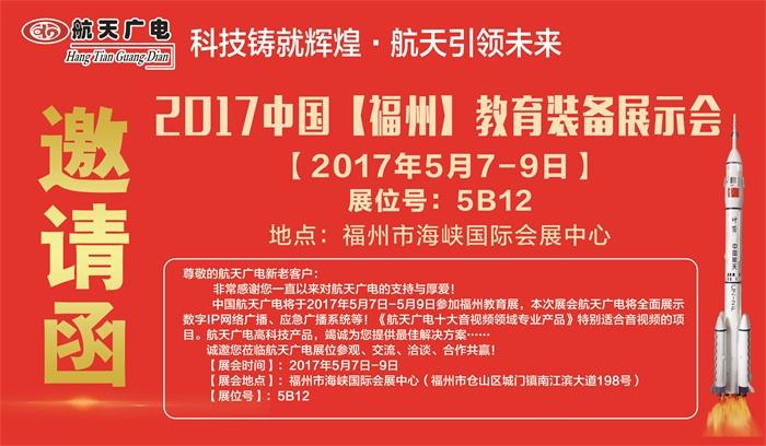 航天光电-2017第72届中国教育装备展邀请函