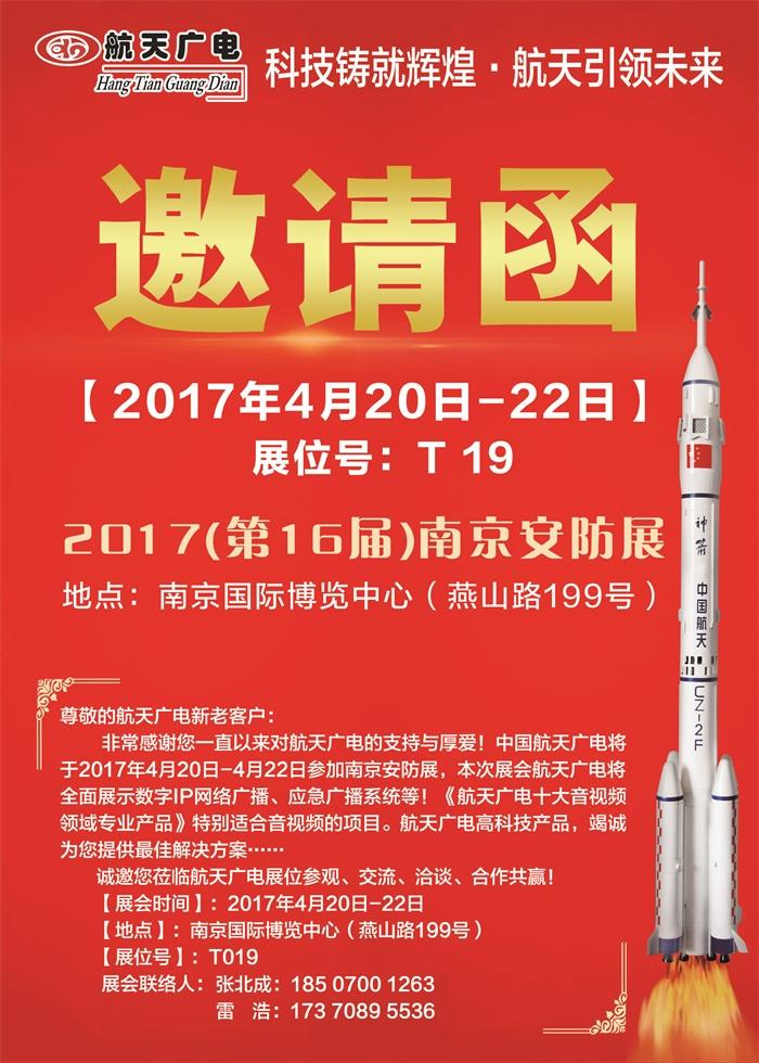 航天广电-2017(第16届)南京安防展邀请函