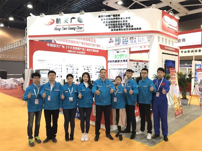 航天广电-2017第十九届东北公共安全防范产品博览会